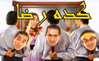 فيلم كده رضا