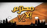 فيلم محترم الا ربع
