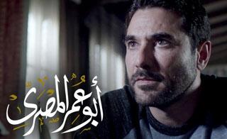 مسلسل ابو عمر المصري