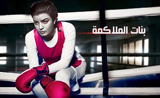 بنات الملاكمة - 11