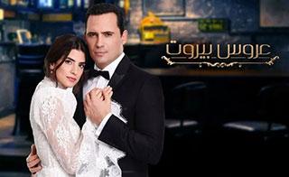 عروس بيروت 2 - 10